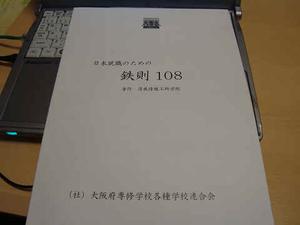日本就職のための鉄則108