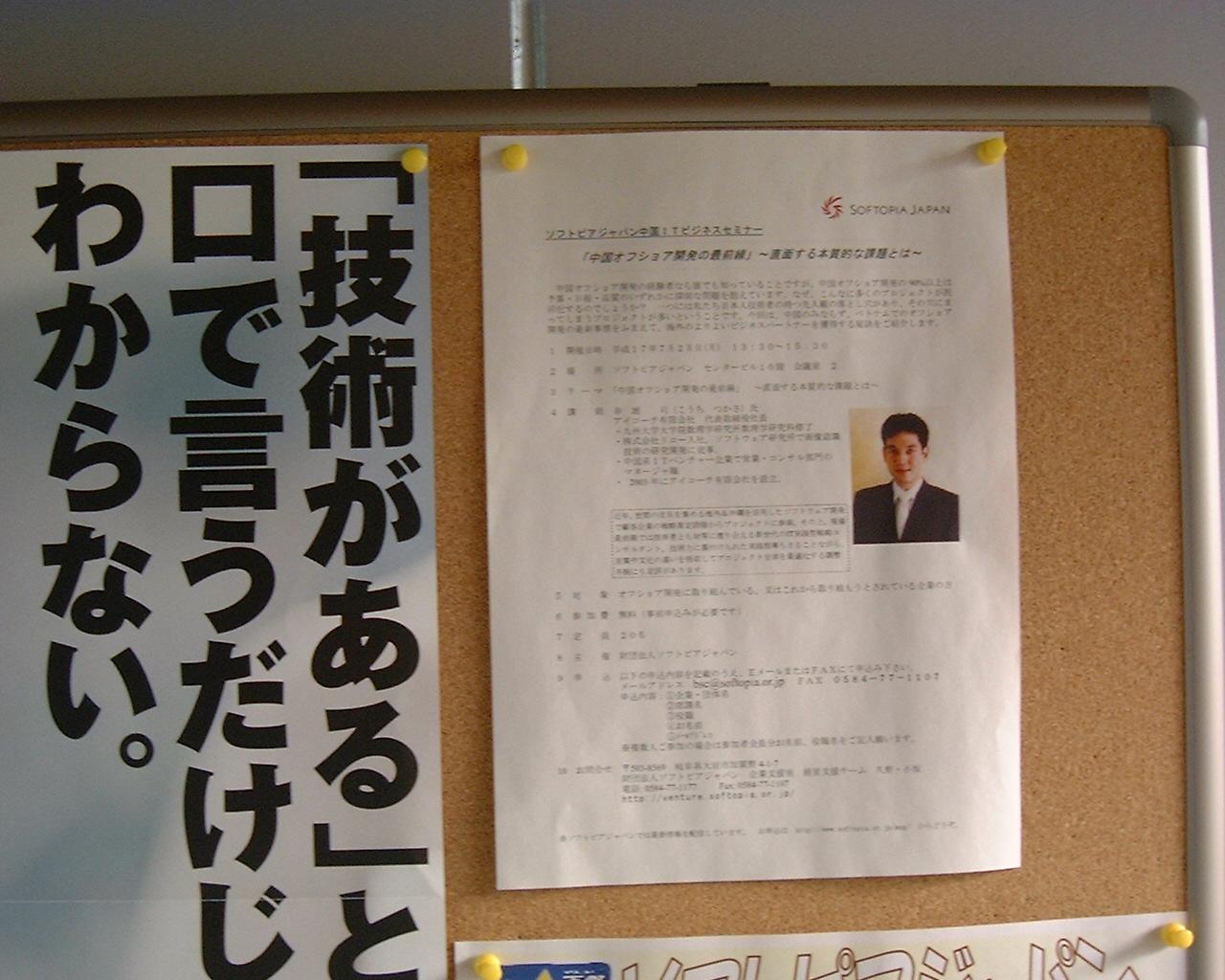 私の講演ポスター!