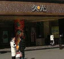 上海の日系百貨店