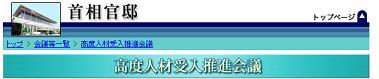 高度人材受入政策の基本的考え方(タタキ台)- 首相官邸