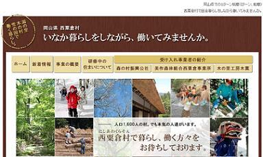 岡山県いなか暮らし