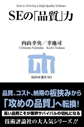 書籍 SEの「品質」力(技術評論社)
